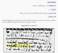 المخطوطة 2 وإله لم تزل الكلمة