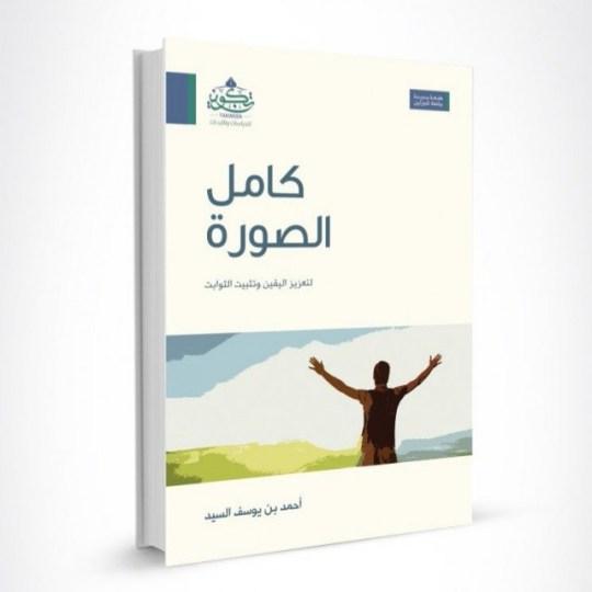 كتاب كامل الصورة pdf