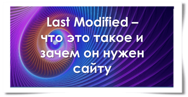Last Modified - что это