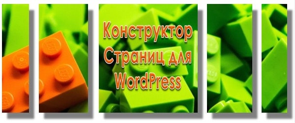 конструктор страниц для wordpress