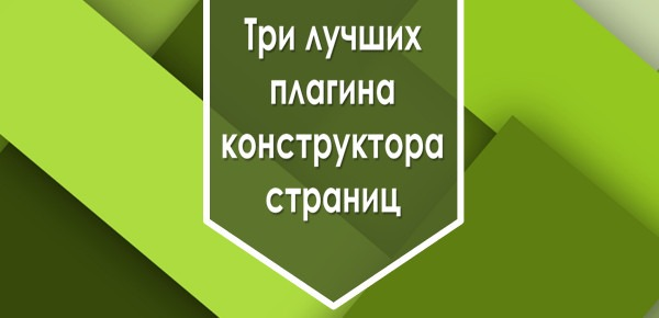 wordpress конструктор