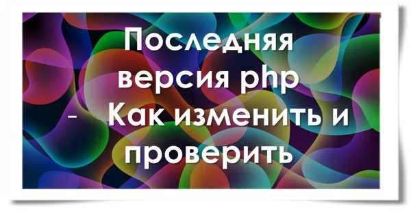 Последняя версия php сайта WordPress – как проверить и изменить