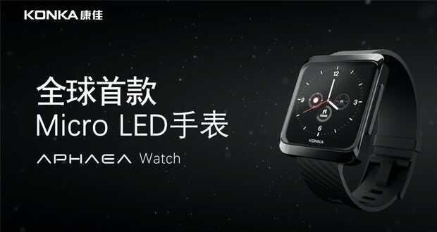 Konka lanza primer reloj inteligente MicroLED del mundo