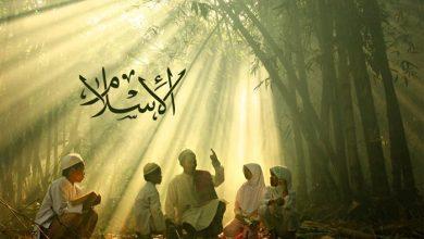 Photo of حقيقة «الديانة الإسلامية»