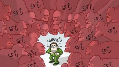 Photo of حريّة التفكير وسلطة التكفير