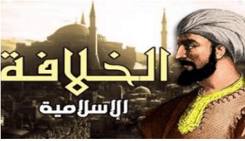 Photo of «إحياء الخلافة» أكذوبة «المتأسلمون» للوصول إلى الحكم