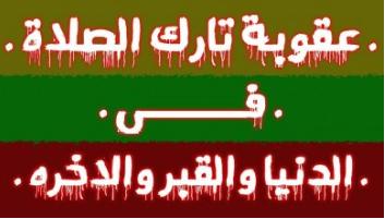 Photo of حقيقة «قتل» تارك الصلاة