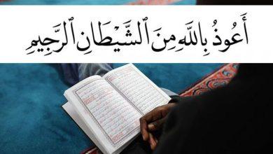 أمرنا القرآن