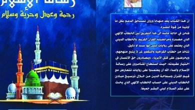 Photo of ندوة حوارية حول «رسالة الإسلام»