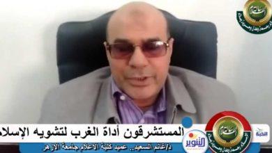 Photo of المستشرقون أداة الغرب لتشويه الإسلام