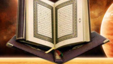 Photo of القرآن رسالة الإِسلام (1-6)