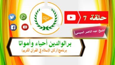 Photo of بر الوالدين أحياءً وأمواتًا