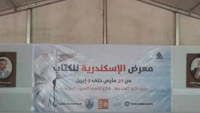 Photo of مديرا «الوئام والموريتاني» في الإسكندرية