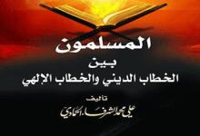 الشرقاء الحمادي -قضية هجر القرآن-المفكر علي محمد الشرفاء