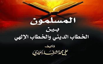 قضية هجر القرآن-المفكر علي محمد الشرفاء
