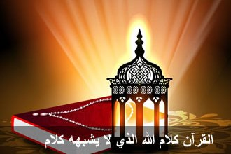 Photo of كلام الله هو الحق