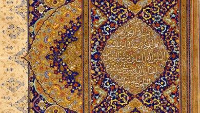 Photo of مرجعية القرآن وشمولية الدعوة