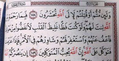 Photo of الإسلام دين يسر