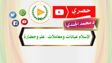 Photo of الإسلام عبادات ومعاملات.. علم وحضارة