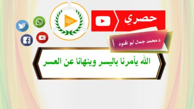 Photo of الله یأمرنا باليسر وينهانا عن العسر