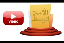 Photo of وسطية الإسلام تنبذ الغلو والتطرف