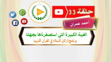 Photo of الغيبة في القرآن … بين التصريح والتلميح