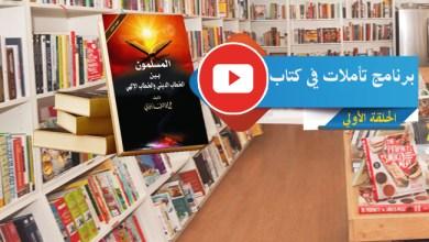 Photo of المسلمون بين الخطاب الديني والخطاب الإلهى