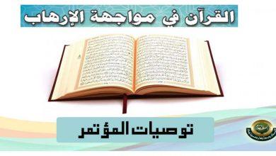 صورة توصيات مؤتمر القرآن في مواجهة الإرهاب (فيديو)