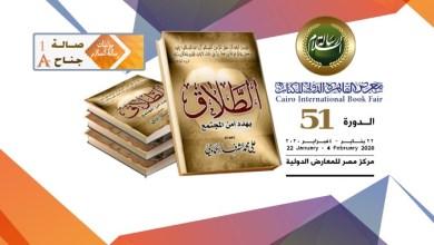 Photo of كتاب «الطلاق» يعالج المشكلات الأسرية بتصويب الخطاب الإسلامي
