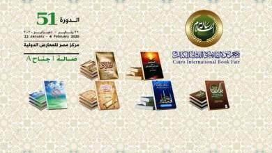 صورة إشادة زوار معرض القاهرة للكتاب 2020 بمؤلفات رسالة السلام