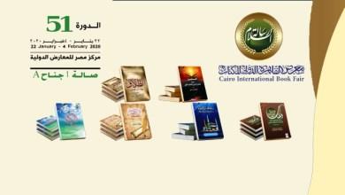 Photo of «رسالة السلام» في ختام فاعليات معرض القاهرة