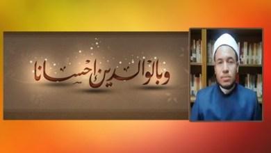 صورة تعرَّف على مكانة الوالدين في القرآن