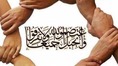 الأمة الإسلامية