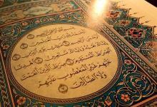 Photo of البسملة .. ملخص رسالة الإسلام