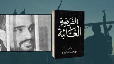 Photo of «الفريضة الغائبة» بين التكفير والترهيب