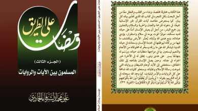 Photo of «المسلمون بين الآيات والروايات» كتاب يصدر قريبًا عن «رسالة السلام»
