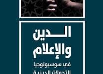 Photo of كتاب «الدين والإعلام في سوسيولوجيا التحولات الدينية»