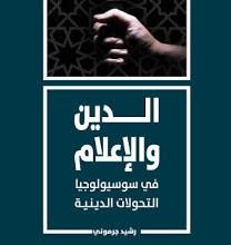 صورة كتاب «الدين والإعلام في سوسيولوجيا التحولات الدينية»