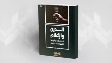 Photo of الدين والإعلام في سوسيولوجيا التحولات الدينية «1»