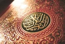 Photo of التربية الأمنية في القرآن الكريم