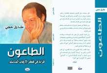 Photo of «الطاعون.. قراءة في فكر الإرهاب المتأسلم»