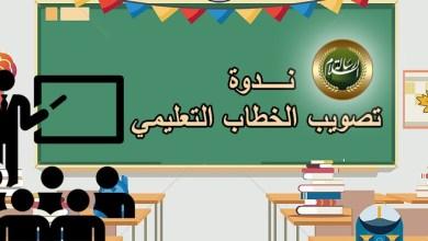 صورة تصويب الخطاب التعليمي في «رسالة السلام»