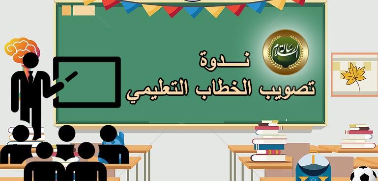 الخطاب التعليمي-التربية الدينية
