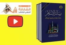رسالة الإسلام رحمة