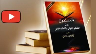 المسلمون بين الخطاب الديني والخطاب الإلهي