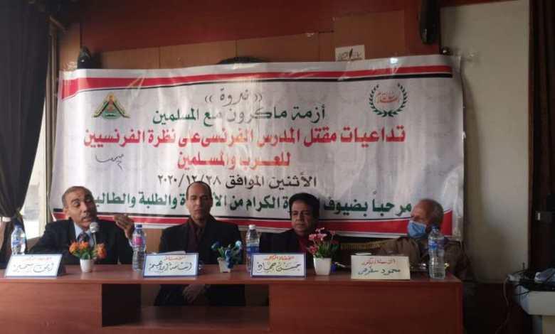 ندوة أزمة ماكرون-العلاقات العربية