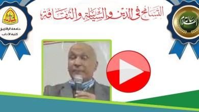 التسامح صحة نفسية -دكتور محمد المرصفي