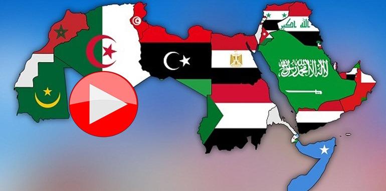 التدخلات الأجنبية-جامعة الدول العربية