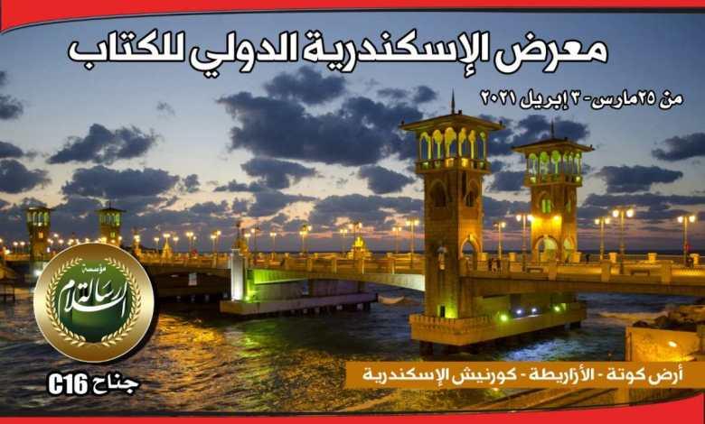 فعاليات معرض الإسكندرية