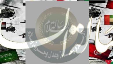 جيش عربي موحد
